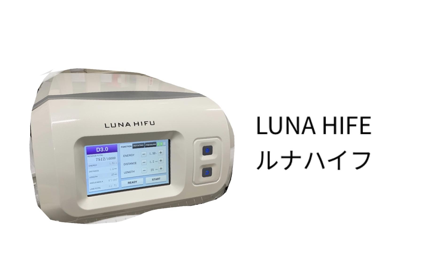 【膣美容】LUNA varginal HIFU(ルナハイフ)