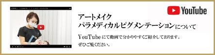 アートメイク動画
