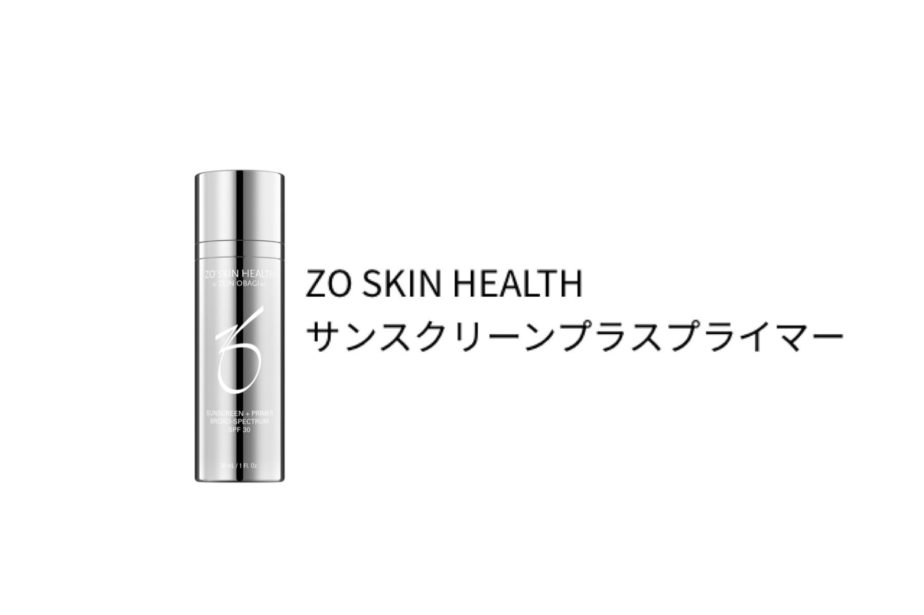 ZO SKIN HEALTH サンスクリーンプラスプライマー