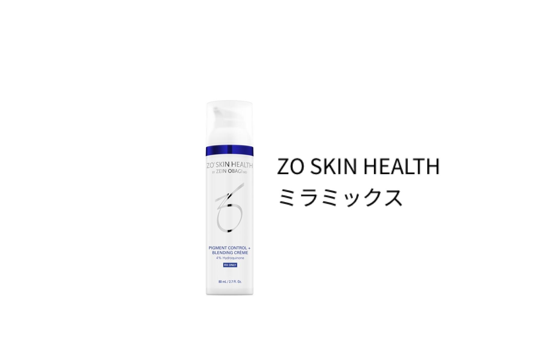 ZO SKIN HEALTHミラミックス
