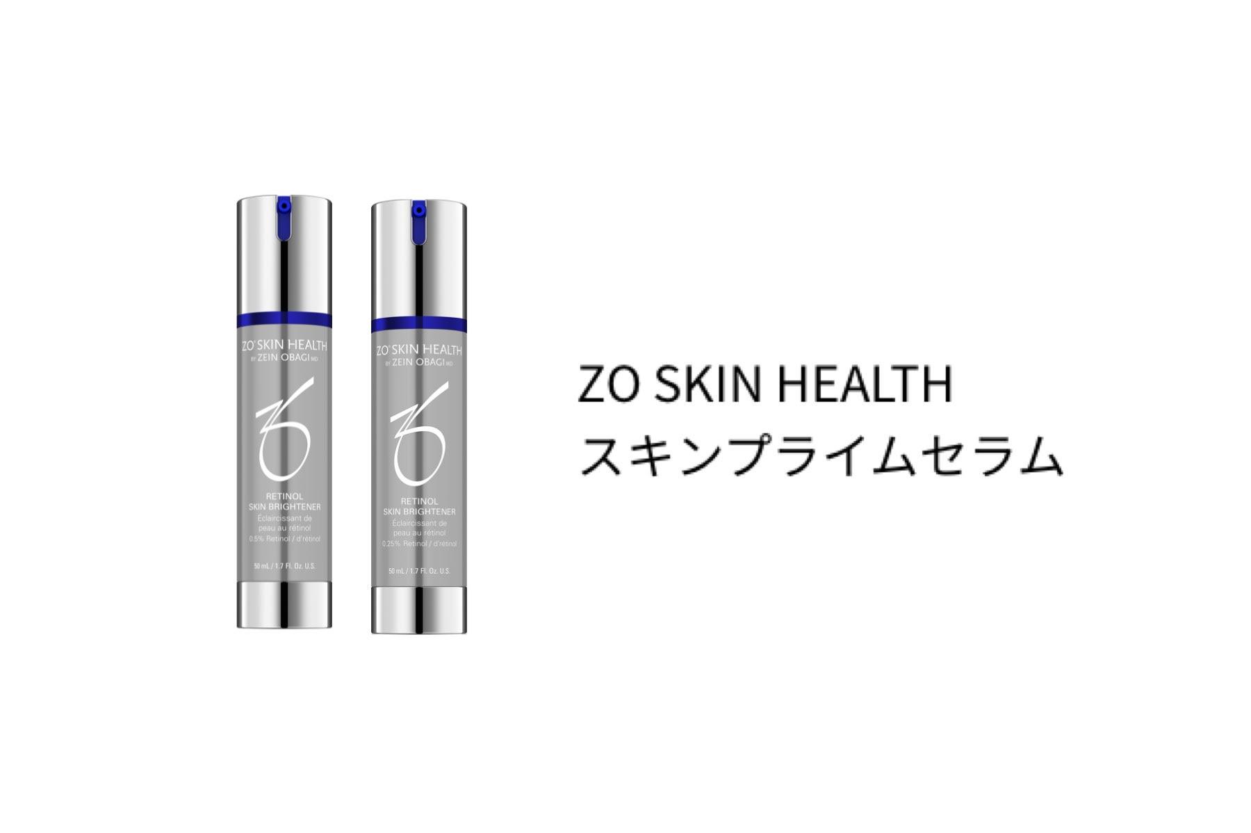 ZO SKIN HEALTHスキンブライセラム0.25%・0.5%