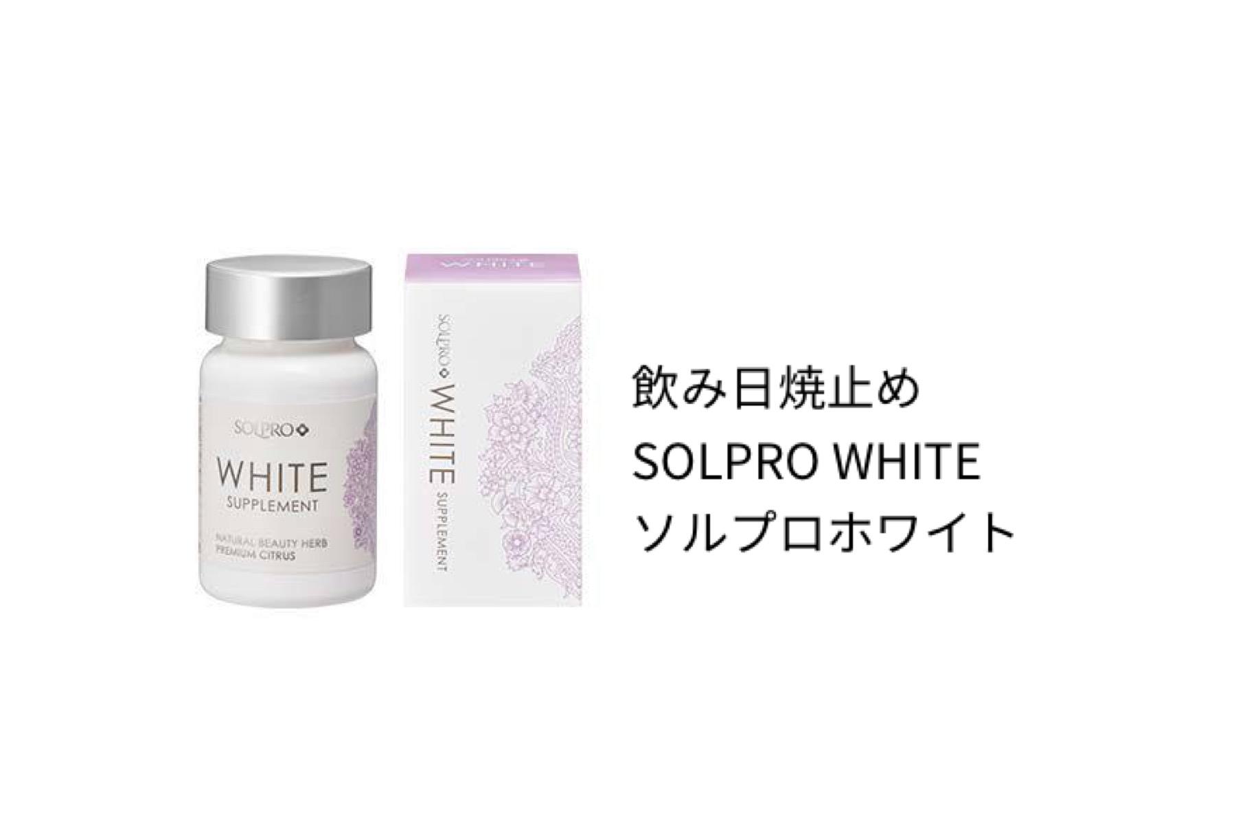 SOLPRO WHITE(ソルプロプリュスホワイト)